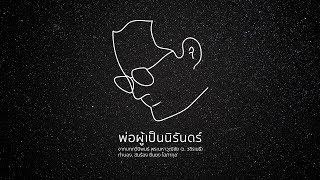 แอ๊ด คาราบาว - พ่อผู้เป็นนิรันดร์ [official Music Video]