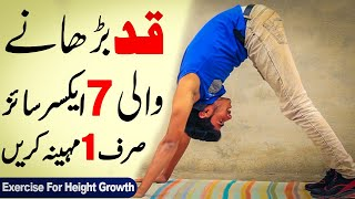 TOP 7 Exercise For Height Growth