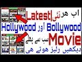 How to Watch Latest Bollywood|Hollywood Movies Free in HD|New Bollywood|Hollywood Movies dekhen HD m
