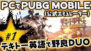 PCでやる【PUBG MOBILE】テキトー英語で野良DUO【女性実況】ライブ配信 #1