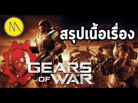 สรุปเนื้อเรื่อง : Gear of War