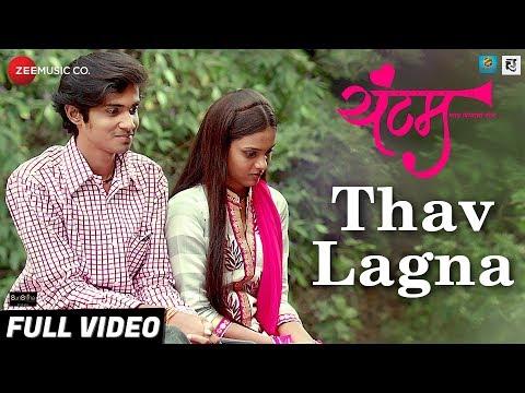 Thav Lagna Full Video Song - YunTum Marathi Movie