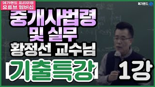 [프리미엄 멤버십-맛보기(무료)]중개사법령 및 실무_황…