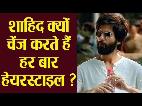 The Kapil Sharma Show: Shahid Kapoor makes big revelation on his hairstyle | FilmiBeat