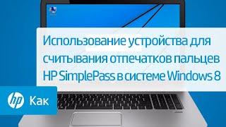 Використання пристрою для зчитування відбитків пальців HP SimplePass в системі Windows 8