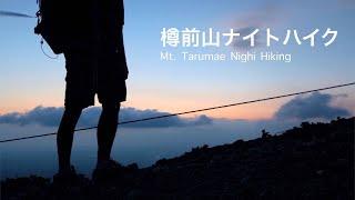 [山歩記] 樽前山ナイトハイク - 君の名は。の御神体がありそうな山   北海道登山 #02