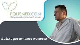 Виды и рассеянного склероза. Рецидив и обострение рассеянного склероза