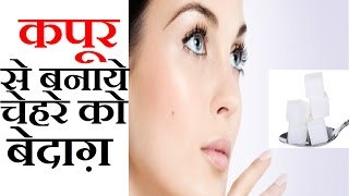 कप र स बन य च हर क ब द ग़ camphor benefits for skin hair health kapur ke fayde
