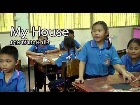 ภาษาอังกฤษ ป.3 My House ครูรัดเกล้า อุปสิทธิ์