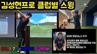 김성현 투어프로 클럽별 골프스윙 [54도,9번,7번,5…