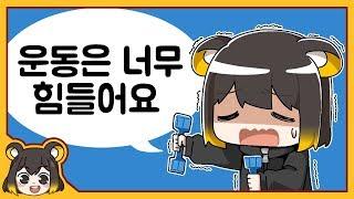 【 탬탬버린/라디오 】 - 운동 너무 힘 들 어 요 ㅠ0ㅠ)/,,,,다스꼐뗴ㄸ..