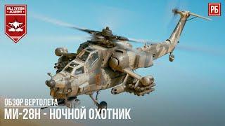 Ми-28Н – НОЧНОЙ ОХОТНИК в WAR THUNDER