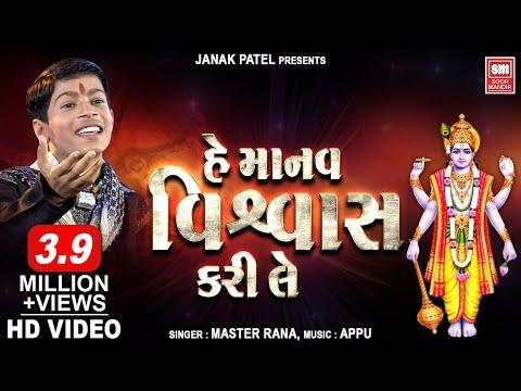 He Manav Vishwas Kari Le : Gujarati Devotional Songs : Master Rana : Soormandir