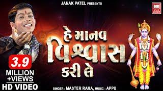 હે માનવ વિશ્વાસ કરીલે   He Manav Vishwas Kari Le   Gujarati Bhajan   Master Rana   Soormandir