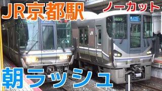次々と電車が来る平日朝ラッシュのJR京都駅1時間ノーカット! JR京都線・琵琶湖線・湖西線 同時発車など JR Kyoto station