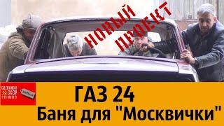 ГАЗ 24 'Москвичка'. БАНЯ для 'новенькой'