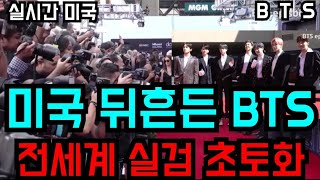 "[BTS 방탄소년단] 실시간 미국을 뒤흔든 BTS ""전세계 실시간 검색어 초토화""  (BT…"