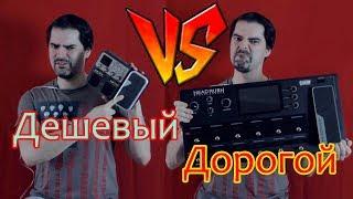 Гитарный процессор за 9 000 против процессора за 90 000 рублей
