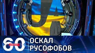 Как украинские солдаты оскорбляют Россию. 60 минут по горячим следам от 19.08.21