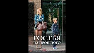Гостья из прошлого Мелодрама фильм сериал 2018