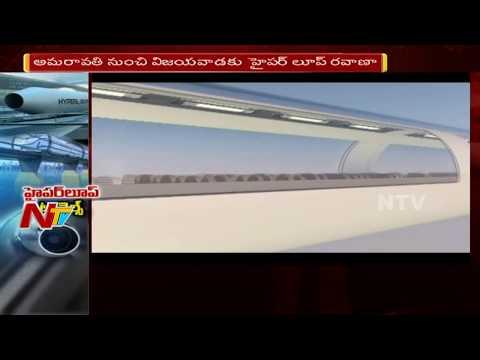 Amaravati to Vijayawada in 5 minutes || Andhra Pradesh Govt Super fast Plan || Hyperloop || NTV