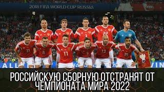 Российскую сборную ОТСТРАНЯТ от Чемпионата мира 2022 футбол 2022 КАТАР