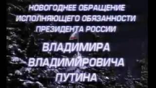 Новогоднее обращение Путина 1999-2000