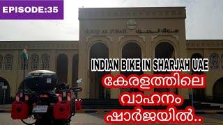 Sharjah Rolla,al jubail market//ഈ മീൻ മാർക്കറ്റു കണ്ടാൽ നിങ്ങൾ ഞെട്ടും 😳/World Ride| EP:35|