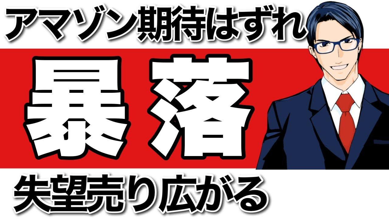 【1分解説】アマゾン期待ハズレ!失望売り広がる!#Shorts