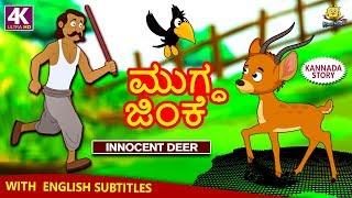 Kannada Moral Stories for Kids - ಮುಗ್ಧ ಜಿಂಕೆ | Innocent Deer | Kannada Stories | Kannada Fairy Tales