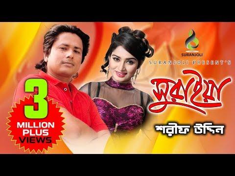 Suraiya (সুরাইয়া)  -  Shorif Uddin | Music Video | Suranjoli
