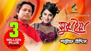 Suraiya (সুরাইয়া)  -  Shorif Uddin | Music Video | Suranjoli
