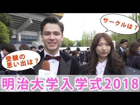 【東進TV】明治大学入学式で新入生に突撃インタビュー(大学NEWS)