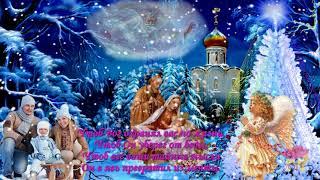 ВОЛШЕБНОЕ ПОЗДРАВЛЕНИЕ С РОЖДЕСТВОМ ХРИСТОВЫМ!!!