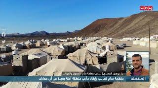 منظمة سام تطالب بإبقاء مأرب منطقة آمنة بعيدة عن أي معارك