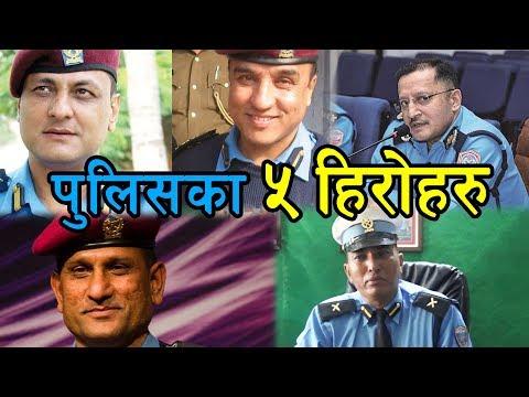 पुलिसका ५ हिरोहरु   5 Heroes Of Nepal Police.