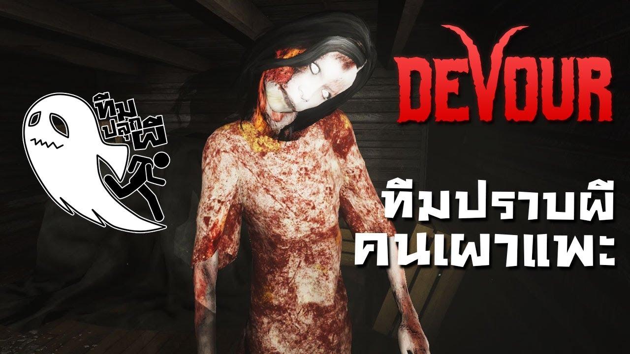 Download Devour - ทีมปราบผี คนเผาแพะ