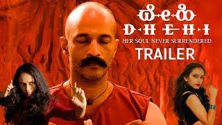 Dhehi Kannada Movie