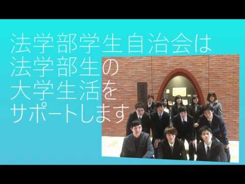 【近畿大学】法学部学生自治会2017