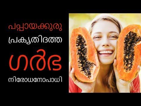 പപ്പായക്കുരു കഴിച്ചാല്||Health Tips Malayalam