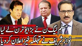 Kal Tak with Javed Chaudhry | 13 November 2019 | Express News