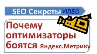 Почему оптимизаторы боятся Яндекс.Метрику(Разверни ⇓ Описание ⇓ Содержание ⇓ Другие видео ⇓⇓=========== О ЧЕМ ВИДЕО ==========⇓⇓ ТЕМА: Почему оптимизаторы..., 2011-11-16T13:16:30.000Z)