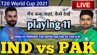 India vs Pakistan Live Streaming, T20 World Cup 2021, playing 11, T20 World Cup 2021 Live Score