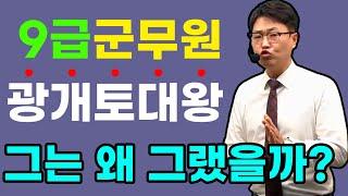 군무원 한국사 삼국항장