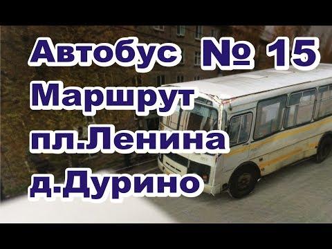 Березники автобус маршрута№15 д Дурино  пл Ленина  #Березники Расписание Автобуса№15