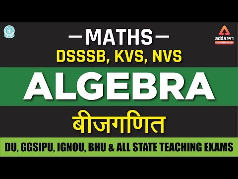 DSSSB,KVS,NVS   ALGEBRA   बीजगणित   MATHS