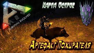 Артефакт Пожирателя➨Карта Остров Ark Survival Evolved