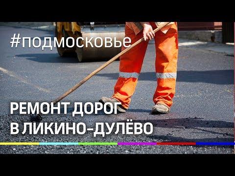 Массовый ремонт дорог в Ликино-Дулёво