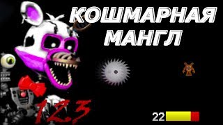 - FNaF World the return to evil КОШМАРНАЯ МАНГЛ