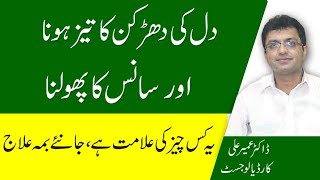 Palpitation And Shortness of Breath   Dil Ki Dharkan Taiz Hone Ka Ilaj    Fast Heart Beat Problem